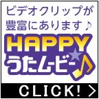 HAPPY!うたムービー[4000円コース]