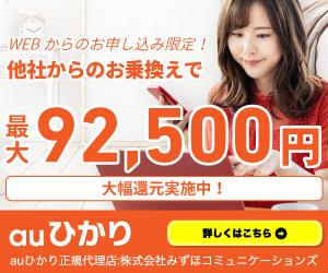 【auひかり】新規回線開通モニター