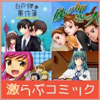 激らぶコミック【2日間無料】[500円コース](スマホ限定)