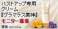 ☆グラマラス美神(無料モニター)☆