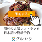 <リピートOK>日本最大の海外レストラン予約サイト【グルヤク】