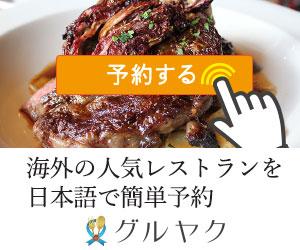 日本最大の海外レストラン予約サイト【グルヤク】