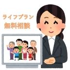 株式会社WISH【個別面談】