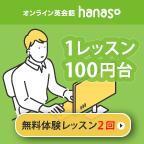 オンライン英会話【hanaso】有料プラン入会モニター