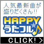 HAPPY!うたフル[3000円コース]