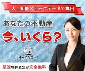 HAYAGAI【不動産新規査定申込】