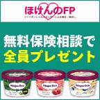 ほけんのFP(生命保険の無料相談)