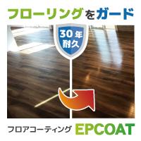 30年耐久のフロアコーティング【EPCOAT(イーピーコート)】成約モニター