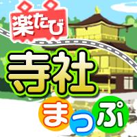 楽たび~寺社まっぷ~[月額500円コース]au