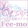 fee-mo[500円コース](スマホ限定)