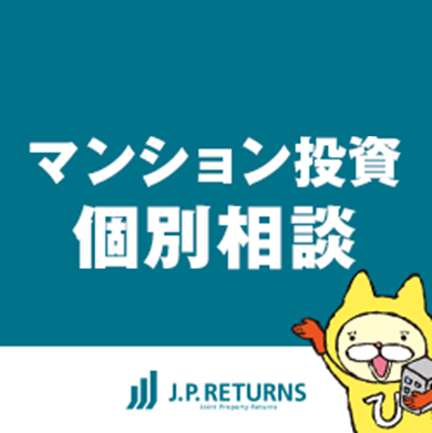 JPリターンズ(マンション投資無料個別面談)