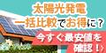 【グリーンエネルギーナビ】太陽光発電