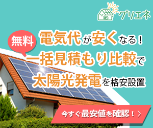 【無料見積】グリエネ(太陽光発電)