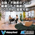 1口1万円から投資可能【Victory fund】不動産クラウドファンディング口座開設モニター