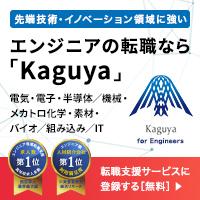 エンジニア転職【Kaguya(かぐや)】無料会員登録モニター