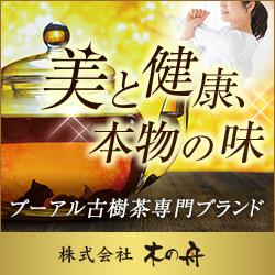 木の舟 プーアル茶無料試飲【豪華特典付き】