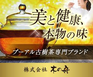 【木の舟】プーアル茶無料試飲