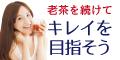 高級老茶[34P入り]