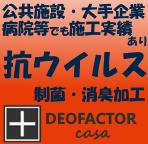 デオファクターカーサ【空気触媒の施工完了】