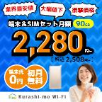 Kurashi-mo Wi-Fi (クラシモワイファイ)