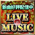 LIVE MUSIC[500円コース](スマホ限定)