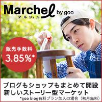 Marchel(マルシェル)