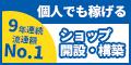 【15日間無料】Makeshop(EC構築サービス)