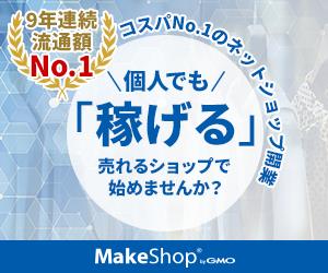 Makeshop(EC構築サービス)