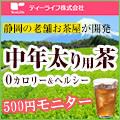 メタボメ茶 500円モニターのポイント対象リンク