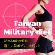 台湾ミリタリーダイエット