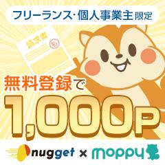 請求書買取サービス「nugget」会員登録