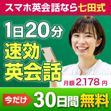 【オンライン英会話教材】7+English online
