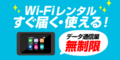 NETAGE(国内wifiレンタル)