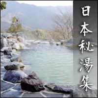 日本秘湯集