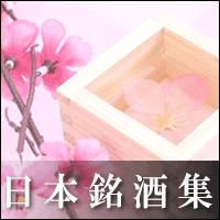 日本銘酒集