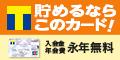 ☆マジカルクラブTカードJCB☆