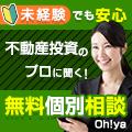 <リピートOK>不動産投資【Oh!Ya(オーヤ)】[面談完了]