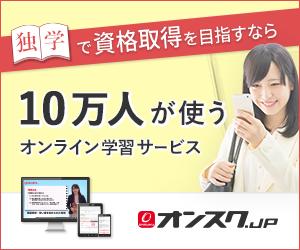 オンスク.JP【月額980円コース登録】