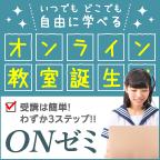 ONゼミ無料会員登録(オンライン教室)