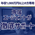 【個別相談】年収1000万以上の方限定!東証1部プロパティエージェント