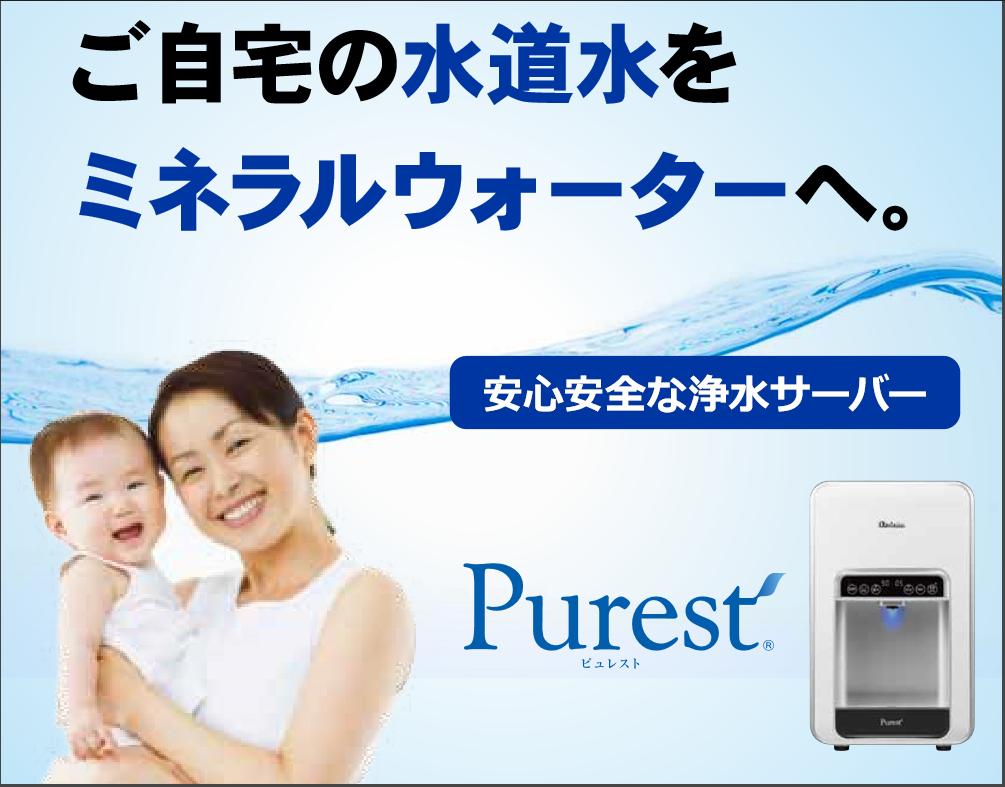 Purest(ピュレスト)