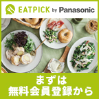 【EATPICK by Panasonic】無料会員登録モニター