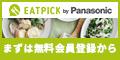 【無料登録】EATPICK