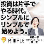 「Rimple」【新規会員登録後、ファンド応募完了】