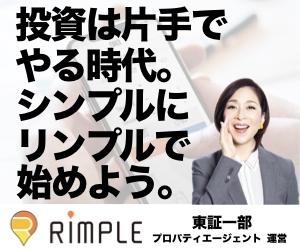 「Rimple」【新規会員登録後、ファンド応募完了】
