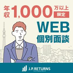 【年収1,000万円以上】JPリターンズ(マンション投資web面談)