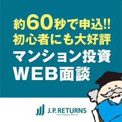 JPリターンズ(マンション投資web個別面談)