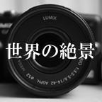 世界の絶景壁紙[500円コース](スマホ限定)
