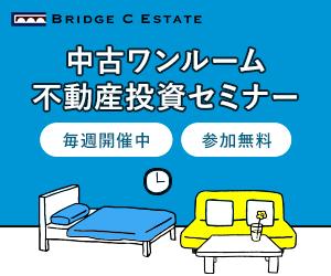 ブリッジ・シー・エステート【不動産投資セミナー】