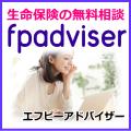 fpadviser(エフピーアドバイザー)生命保険の無料相談